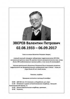 b_400_400_16777215_00___materials_Zverev_nekrolog-001.jpg