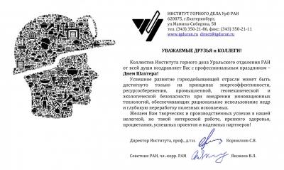 Институт Горного дела УрО РАН поздравляет с профессиональным праздником Днем Шахтера